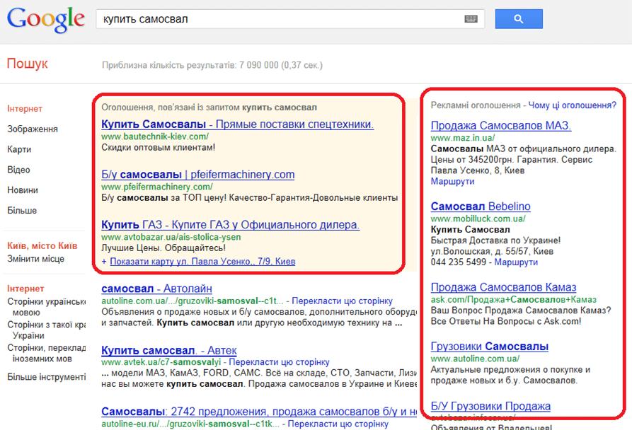 Контекстная реклама с картинками продвижение сайта, раскрутка сайта, реклама в интернете, реклама сайта